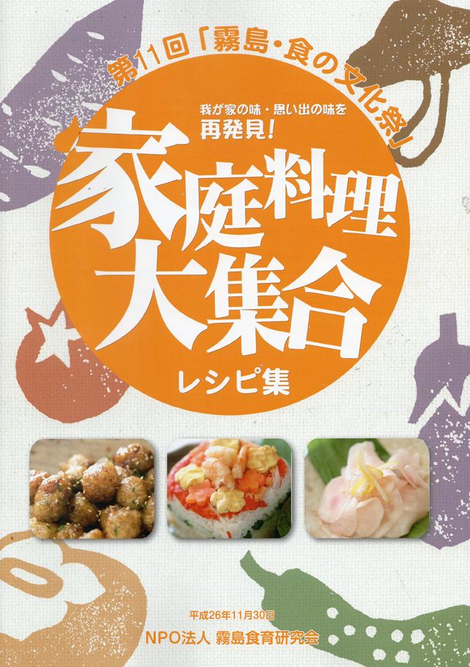 第11回家庭料理大集合レシピ集