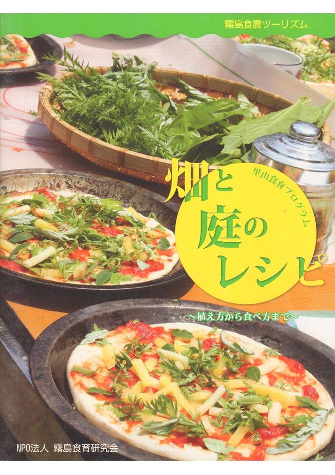畑と庭のレシピ