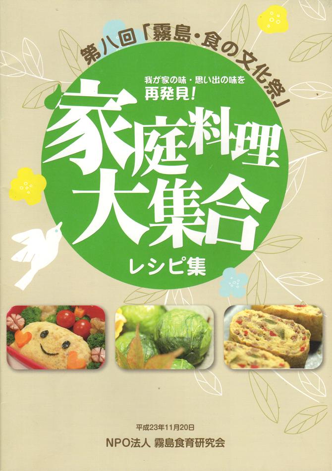 第8回家庭料理大集合レシピ集