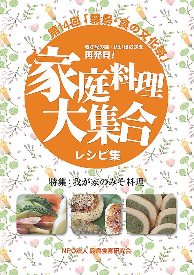 第14回家庭料理大集合レシピ集