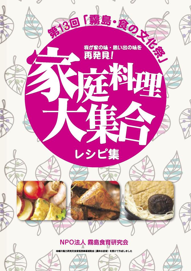 第13回家庭料理大集合レシピ集