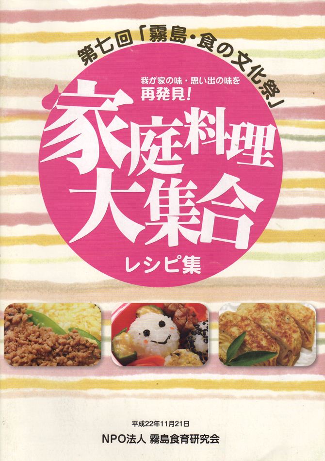 第7回家庭料理大集合レシピ集