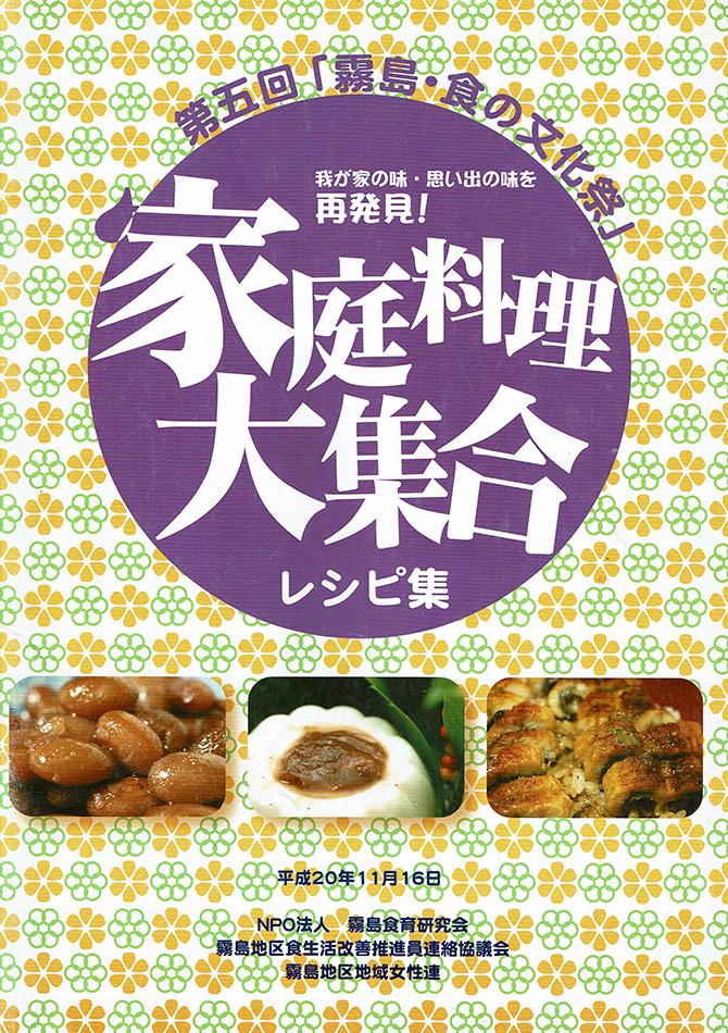 第5回家庭料理大集合レシピ集