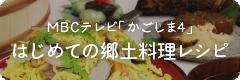 MBCテレビ「かごしま4」はじめての郷土料理レシピ