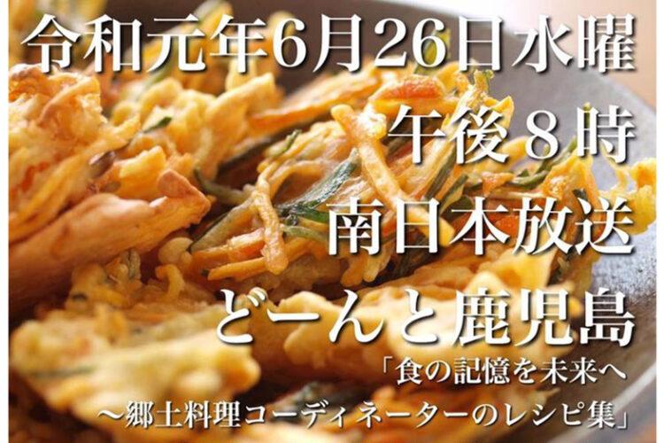 「どーんと鹿児島」食の記憶を未来へ ~郷土料理コーディネーターのレシピ集~
