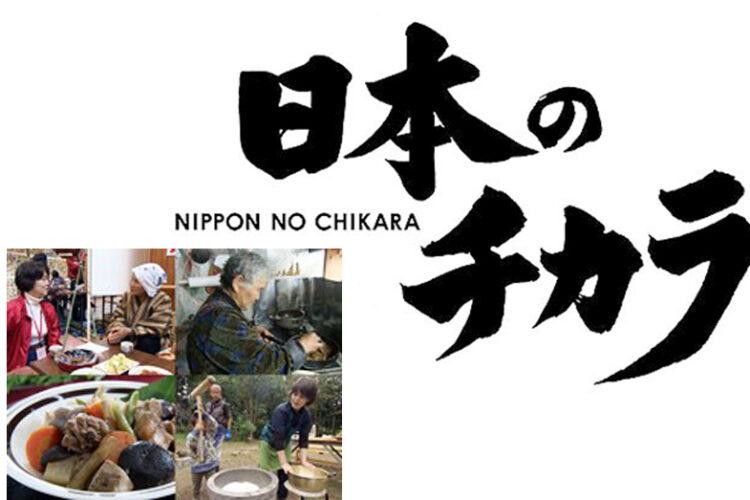「日本のチカラ」食の記憶を未来へ ~郷土料理コーディネーターのレシピ集~